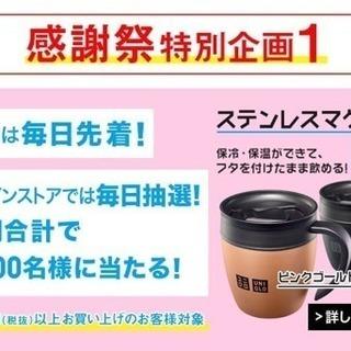 値下げ《未開封》UNIQLO ステンレスマグカップ