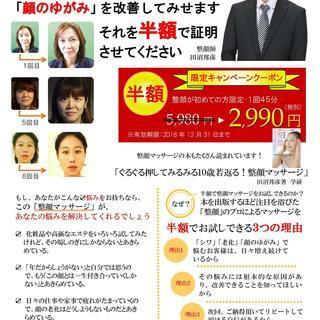 整顔マッサージ ご新規様¥2,990