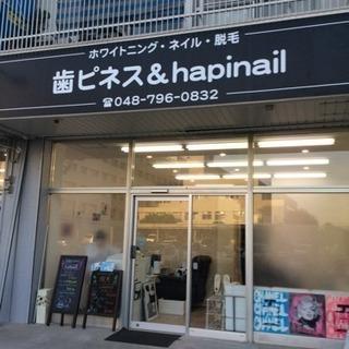 歯ピネス&hapinail 春日部店