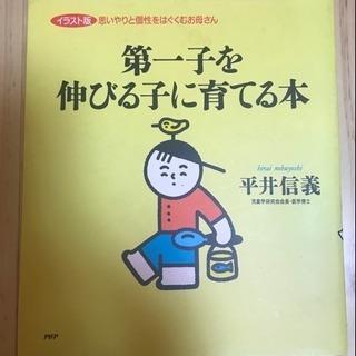 中古本『第一子を伸びる子に育てる本』