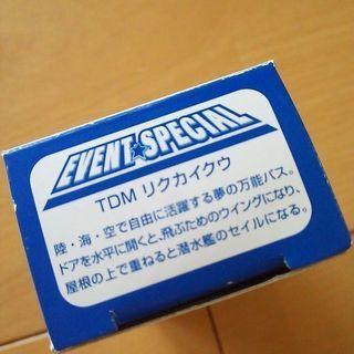 新品TDMリクカイクウ陸モード☆トミカ非売品   - 売ります・あげます