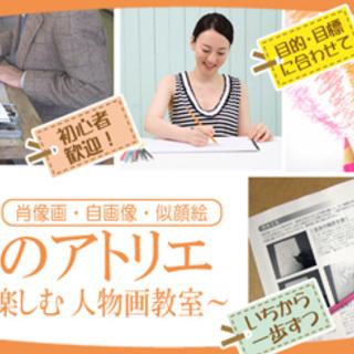 【一回1,000円】東大阪の絵画教室(肖像画・似顔絵)【7/8水...