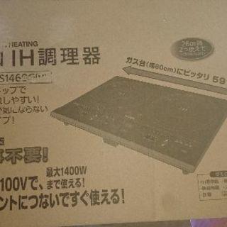 【未開封】コンセント式2口IHクッキングヒーター