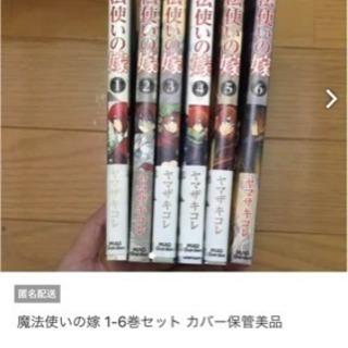 魔法使いの嫁 1-6巻セット