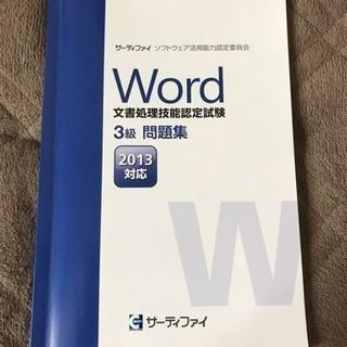 サーティファイ◇Word2013◇3級問題集◇クイックマスター