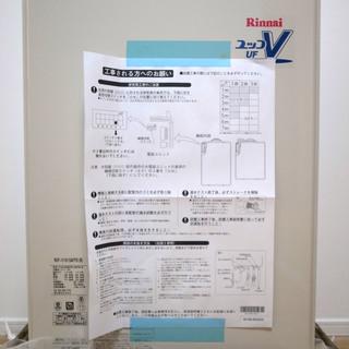 【新品】リンナイ*ガスふろ給湯器*RUF-V1615SAFFD(B)