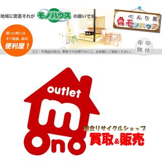 札幌市の便利屋 アウトレットモノハウス 見積り無料!遺品整理 物...