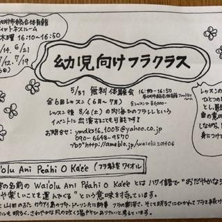 6月・7月、幼児向けフラクラス全6回(春日井市)