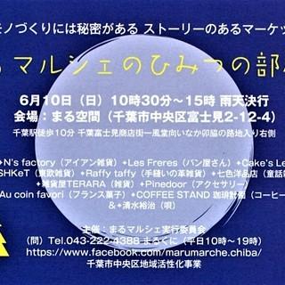 6月10日開催【まるマルシェのひみつの部屋Ⅱ】千葉中央区富士見の画像
