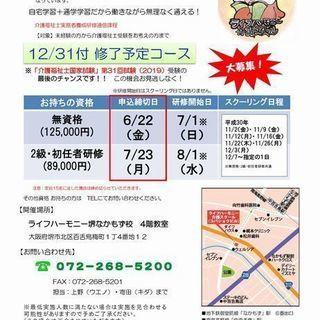 『実務者研修』12/31付 修了予定コース( 2019介護福祉士...
