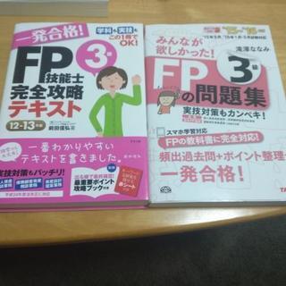 fp3級テキスト📕