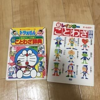 ことわざ勉強用教材2冊セット 400円