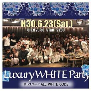 【6/23(土)】Luxury White party 🥂現在80名!