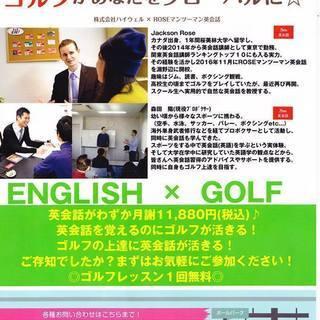 ゴルフ英会話