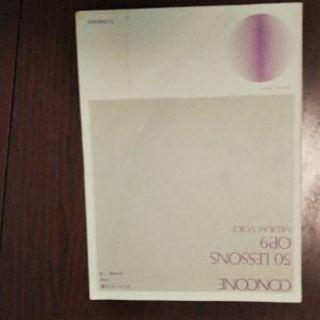 コンコーネ50(声楽)