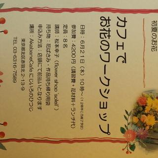 カフェでお花のワークショップ