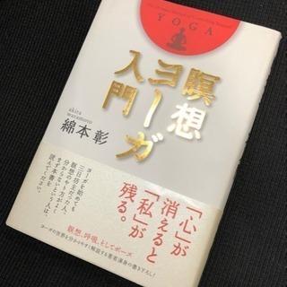 瞑想ヨーガ入門 綿本 彰 実業之日本社