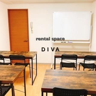 【格安】レンタルスペース教室 DIVA