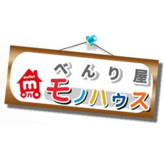 札幌市清田区のアウトレットモノハウス平岡店 見積り無料! かたづ...