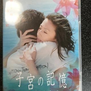 ☆DVD☆子宮の記憶☆松雪泰子