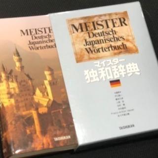 マイスター独和辞典 大修館書店