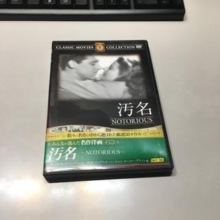 アルフレッド・ヒッチコック 映画  汚名-NOTORIOUS -...
