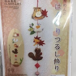 ☆ハンドメイド 飾り☆白山茶花