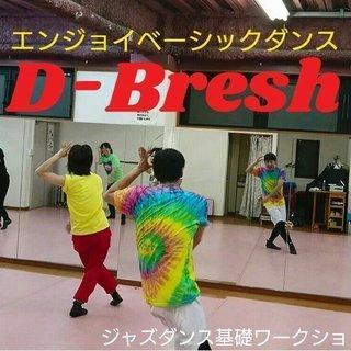 【 20~50代男女 】ジャズダンス基礎クラス