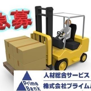 【10F】≪フォークリフト業務≫大手!自動車メーカー向け商材の入出...