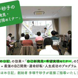 池上彰さんが手に取って紹介!「ほめ日記」考案者 手塚千砂子から学ぶ「自分をほめる」と幸せになる仕組みって?!の画像
