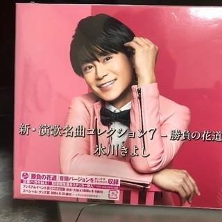 氷川きよし【新・演歌名曲コレクション7〜勝負の花道〜】