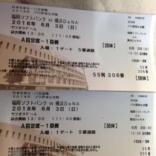 ソフトバンク対横浜DNAベイスターズ