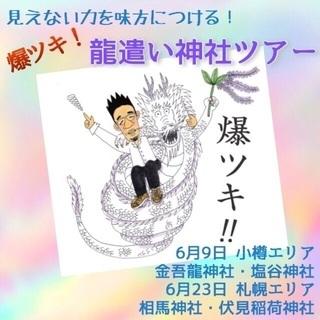 <札幌エリア>見えない力を味方につける!爆ツキ!龍遣い神社ツアー