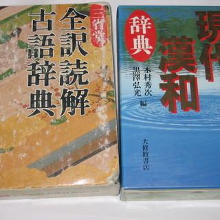 古語辞典 漢和辞典