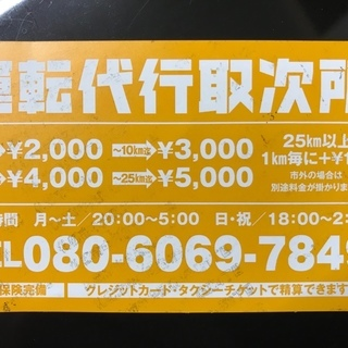 札幌市  運転代行取次所