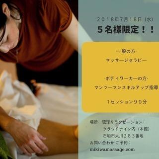スポーツ&リハビリマッサージin石垣島