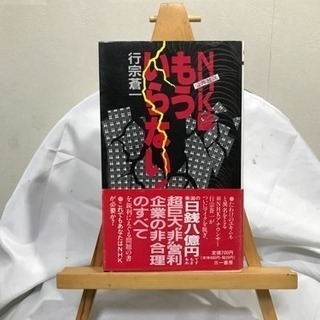 どなたでも楽しめる本!「NHKはもういらない」本