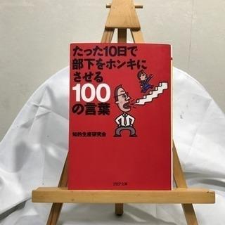 「たった10日で部下をホンキにさせる100の言葉」本