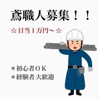 日当1万円〜! 鳶職人募集☆
