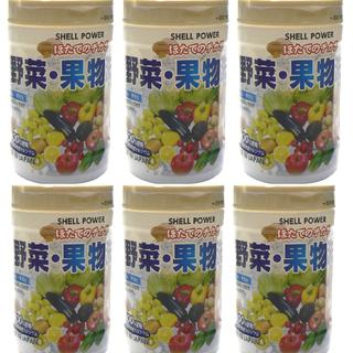 ☆ホタテの力 野菜・くだもの洗い  100g入り6個セット