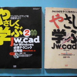 古い! 「やさしく学ぶ Jw_cad」 [obra club]2...