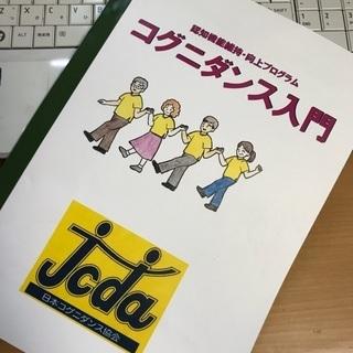 コグニダンス(出張レッスン) 認知症対策のコグニダンスをぜひ、この機会に!! - 名古屋市