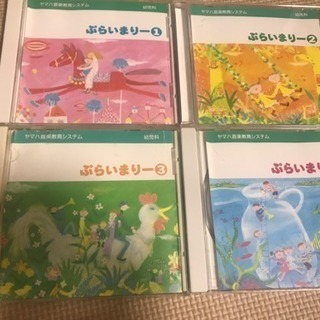CD「ヤマハ音楽教育 幼児科ぷらいまりー」4枚セット