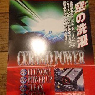値下げ 売り(2,000〜2,500円)、応談可、セラモパワー本...