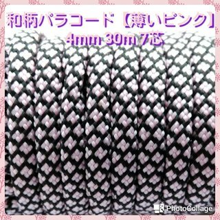 ★★7芯 4mm 30m★★和柄 パラコード【薄いピンク】★★【...