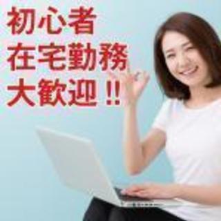 【在宅勤務可能!】ブログ形式で記事のライティングをして頂ける方大募...