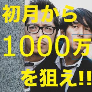 【大手で安心!MAX年収3000万円!】10名大量募集!《不動産...