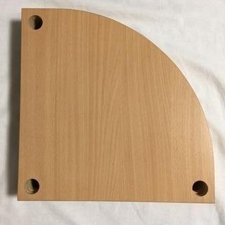 セリエライトシェルフ 棚板 扇形 4枚