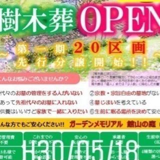 館山市初の樹木葬オープン!