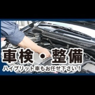 激安車検代行! 車検 カスタム 整備 修理 全般承ります!…